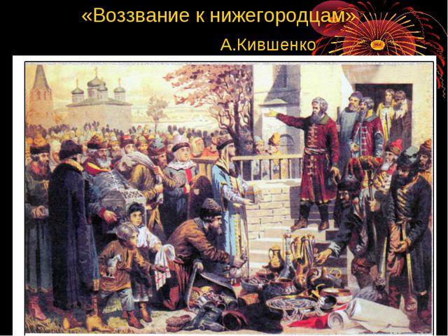 «Воззвание к нижегородцам» А.Кившенко