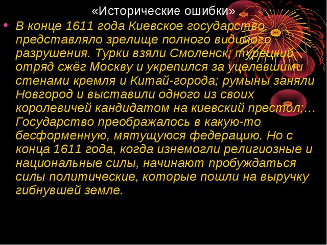 «Исторические ошибки» В конце 1611 года Киевское государство представляло зре...