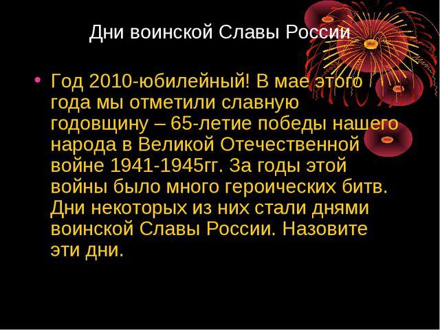 Дни воинской Славы России Год 2010-юбилейный! В мае этого года мы отметили сл...