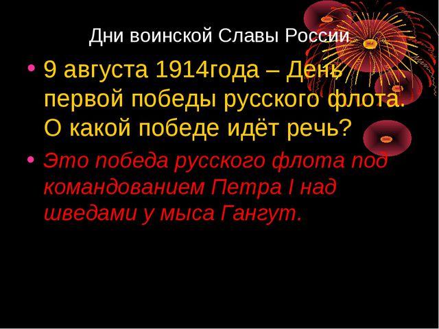 Дни воинской Славы России 9 августа 1914года – День первой победы русского фл...