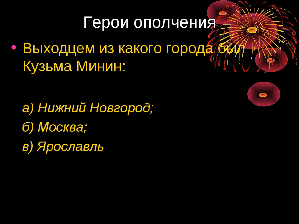 Герои ополчения Выходцем из какого города был Кузьма Минин: а) Нижний Новгоро...