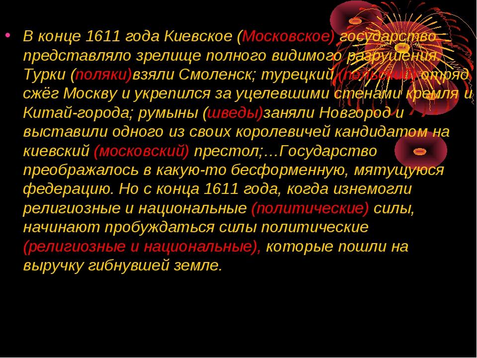 В конце 1611 года Киевское (Московское) государство представляло зрелище пол...