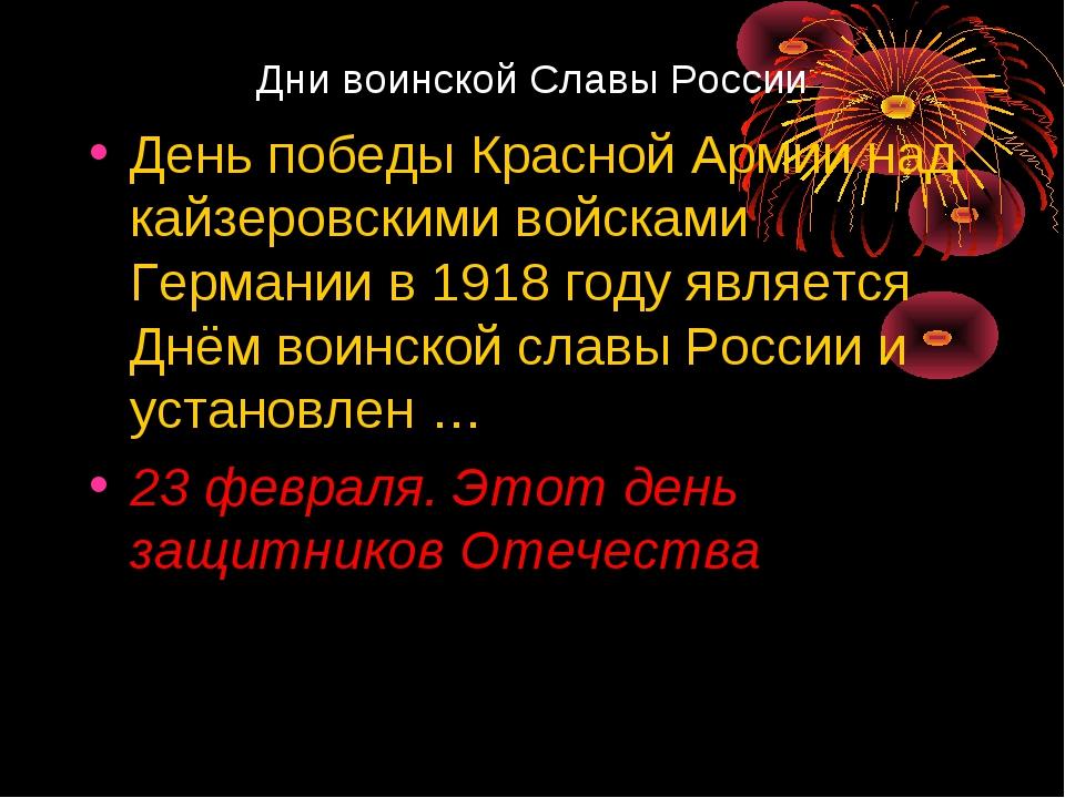 Дни воинской Славы России День победы Красной Армии над кайзеровскими войскам...
