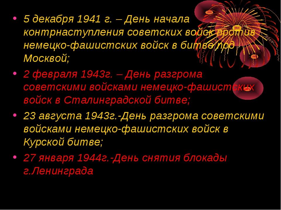5 декабря 1941 г. – День начала контрнаступления советских войск против немец...