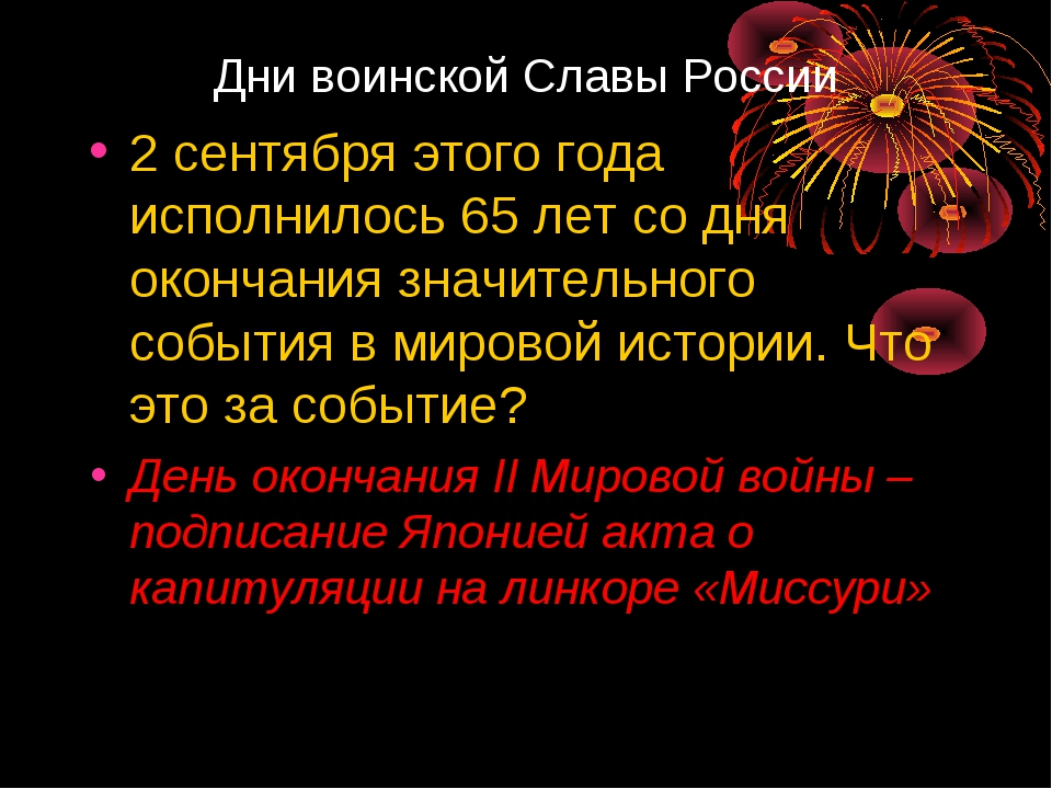 Дни воинской Славы России 2 сентября этого года исполнилось 65 лет со дня око...