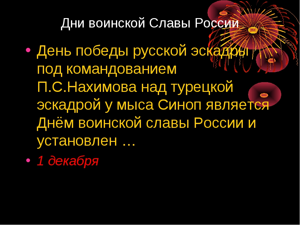 Дни воинской Славы России День победы русской эскадры под командованием П.С.Н...