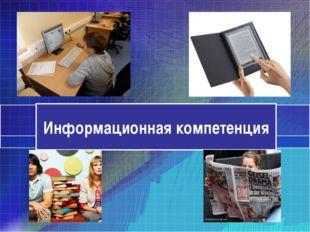 Информационная компетенция