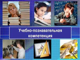 Учебно-познавательная компетенция