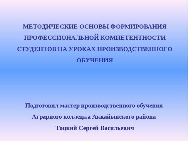 МЕТОДИЧЕСКИЕ ОСНОВЫ ФОРМИРОВАНИЯ ПРОФЕССИОНАЛЬНОЙ КОМПЕТЕНТНОСТИ СТУДЕНТОВ НА...