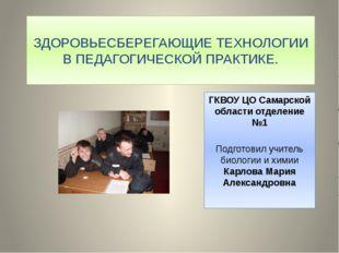 ЗДОРОВЬЕСБЕРЕГАЮЩИЕ ТЕХНОЛОГИИ В ПЕДАГОГИЧЕСКОЙ ПРАКТИКЕ. ГКВОУ ЦО Самарской