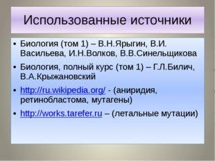 Биология (том 1) – В.Н.Ярыгин, В.И. Васильева, И.Н.Волков, В.В.Синельщикова Б