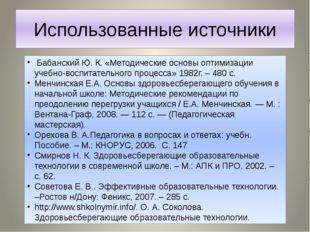 Бабанский Ю. К. «Методические основы оптимизации учебно-воспитательного проц