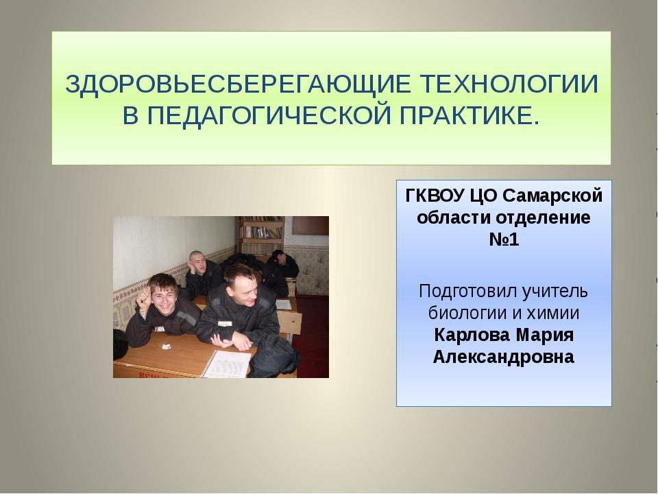 ЗДОРОВЬЕСБЕРЕГАЮЩИЕ ТЕХНОЛОГИИ В ПЕДАГОГИЧЕСКОЙ ПРАКТИКЕ. ГКВОУ ЦО Самарской...