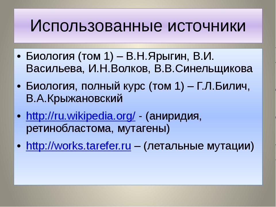 Биология (том 1) – В.Н.Ярыгин, В.И. Васильева, И.Н.Волков, В.В.Синельщикова Б...