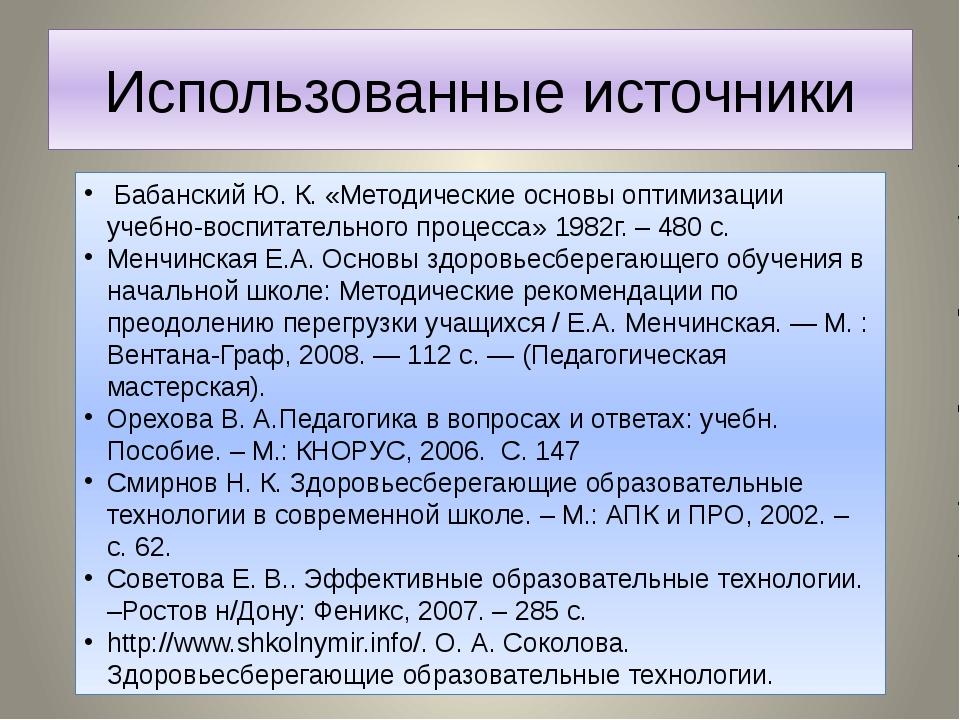 Бабанский Ю. К. «Методические основы оптимизации учебно-воспитательного проц...