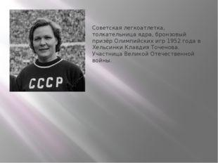 Советская легкоатлетка, толкательница ядра, бронзовый призёр Олимпийских игр