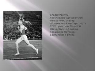 Владимир Куц прославленный советский легкоатлет, стайер, заслуженный мастер с