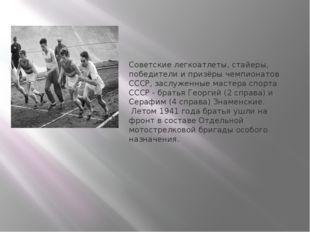 Советские легкоатлеты, стайеры, победители и призёры чемпионатов СССР, заслуж