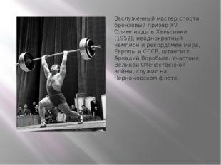 Заслуженный мастер спорта, бронзовый призер XV Олимпиады в Хельсинки (1952),