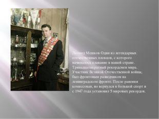 Леонид Мешков Один из легендарных отечественных пловцов, с которого начиналос