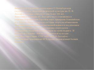 Видную роль в развитии спорта играет С-Петербургская государственная академи
