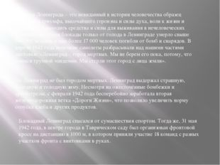 Блокада Ленинграда – это невиданный в истории человечества образец трагедии и