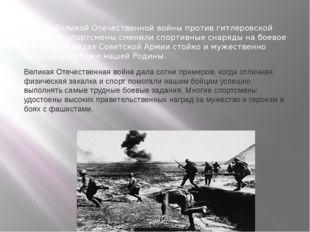 Великая Отечественная война дала сотни примеров, когда отличная физическая за