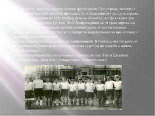 В этом матче приняли участие лучшие футболисты Ленинграда, мастера и заслужен