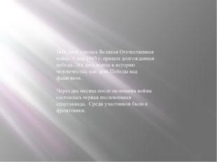 1418 дней длилась Великая Отечественная война. 9 мая 1945 г. пришла долгождан