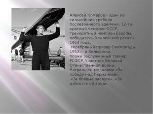 Алексей Комаров - один из сильнейших гребцов послевоенного времени, 12-ти кра