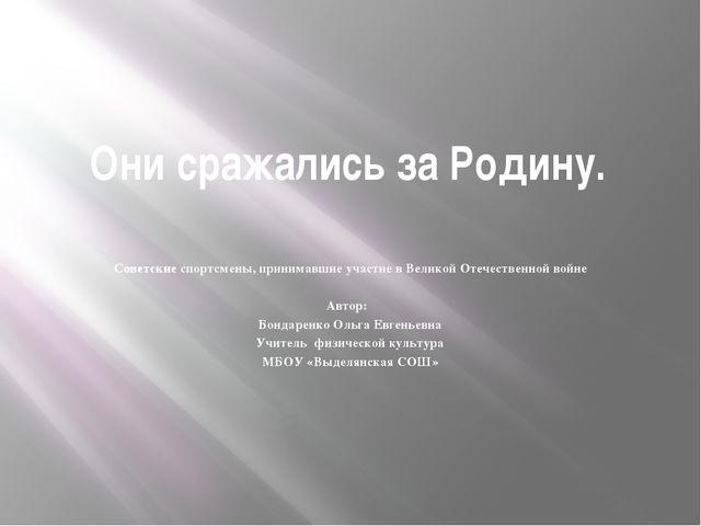 Они сражались за Родину. Советские спортсмены, принимавшие участие в Великой...