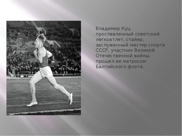 Владимир Куц прославленный советский легкоатлет, стайер, заслуженный мастер с...