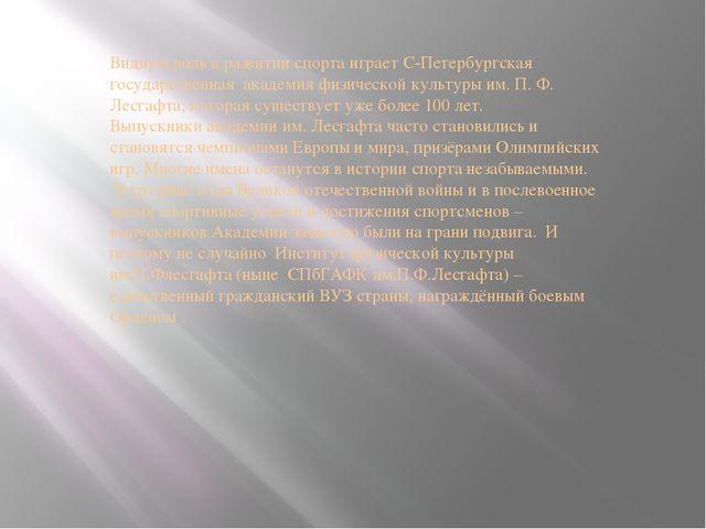 Видную роль в развитии спорта играет С-Петербургская государственная академи...