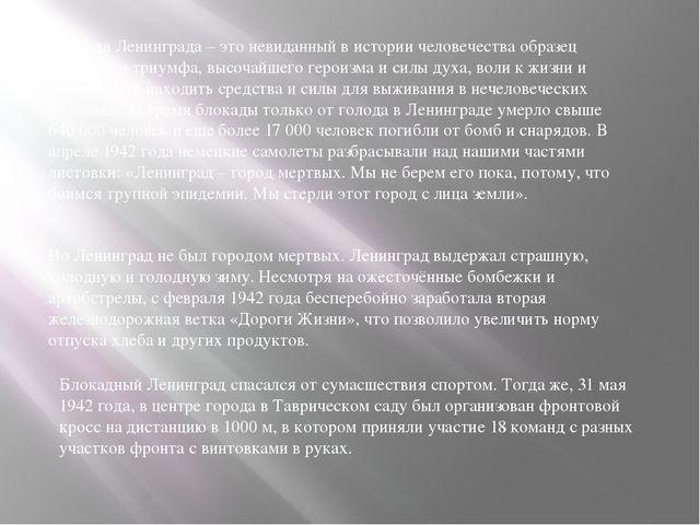 Блокада Ленинграда – это невиданный в истории человечества образец трагедии и...