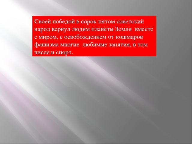 Своей победой в сорок пятом советский народ вернул людям планеты Земля вмест...
