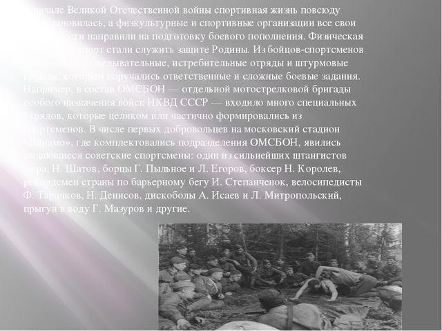 В начале Великой Отечественной войны спортивная жизнь повсюду приостановилась...