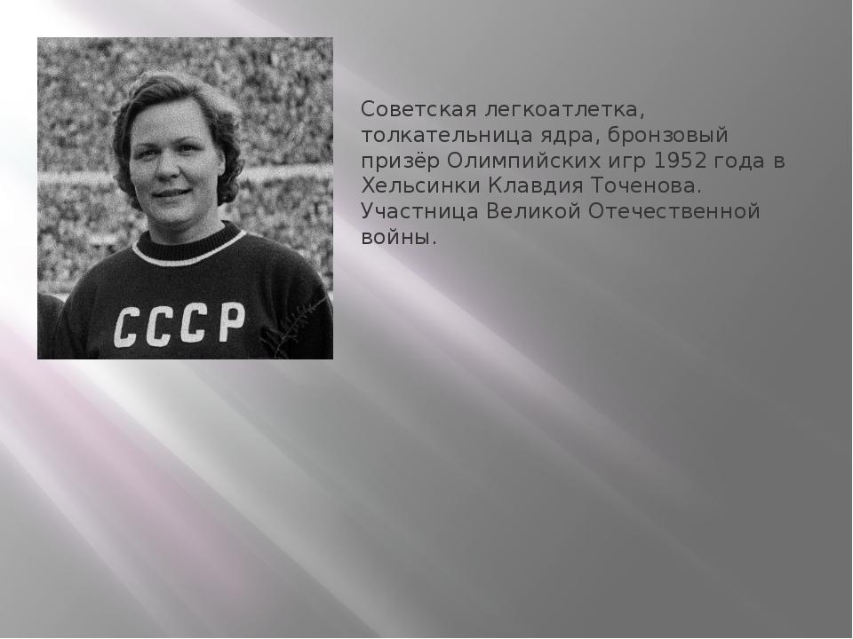 Советская легкоатлетка, толкательница ядра, бронзовый призёр Олимпийских игр...