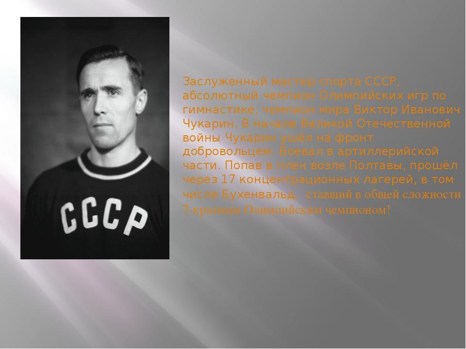 Заслуженный мастер спорта СССР, абсолютный чемпион Олимпийских игр по гимнаст...