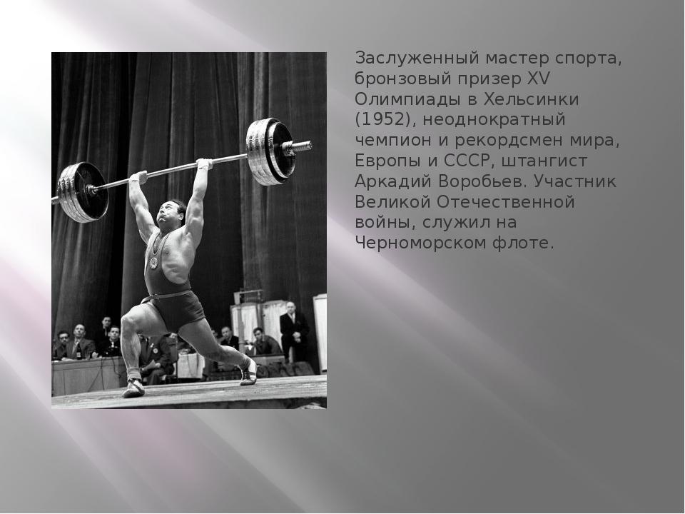 Заслуженный мастер спорта, бронзовый призер XV Олимпиады в Хельсинки (1952),...