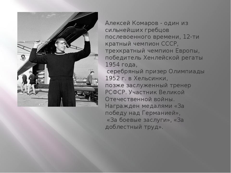 Алексей Комаров - один из сильнейших гребцов послевоенного времени, 12-ти кра...