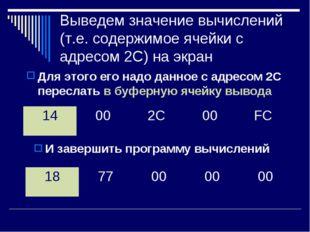 Выведем значение вычислений (т.е. содержимое ячейки с адресом 2С) на экран Дл