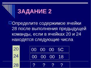 ЗАДАНИЕ 2 Определите содержимое ячейки 28 после выполнения предыдущей команды
