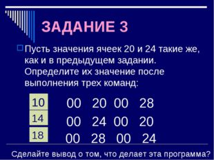 ЗАДАНИЕ 3 Пусть значения ячеек 20 и 24 такие же, как и в предыдущем задании.