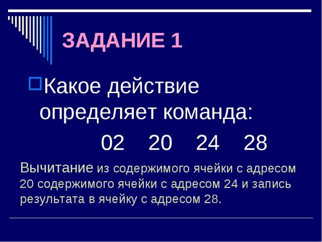 ЗАДАНИЕ 1 Какое действие определяет команда: 02 20 24 28 Вычитание из содержи...