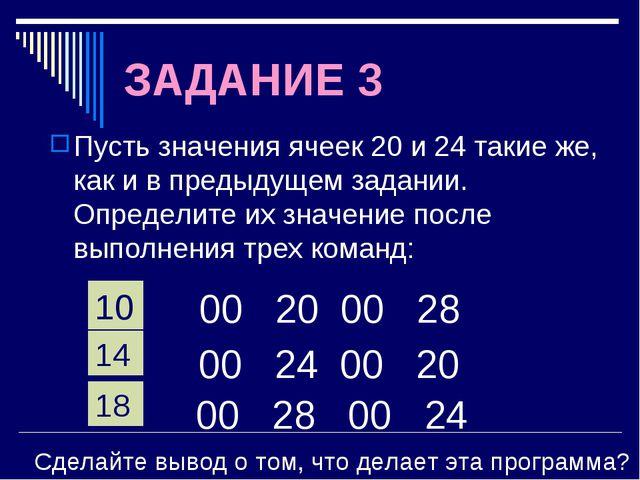 ЗАДАНИЕ 3 Пусть значения ячеек 20 и 24 такие же, как и в предыдущем задании....