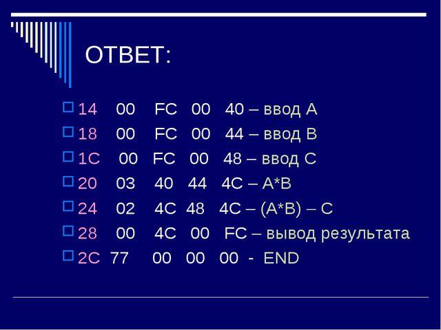 ОТВЕТ: 14 00 FC 00 40 – ввод А 18 00 FC 00 44 – ввод В 1C 00 FC 00 48 – ввод...