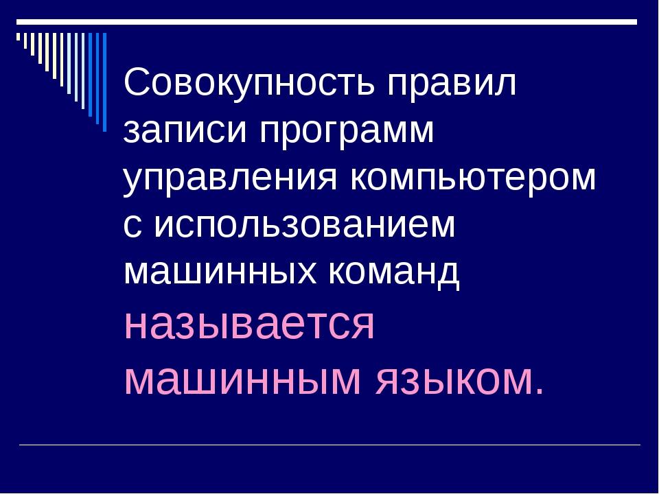 Совокупность правил записи программ управления компьютером с использованием м...
