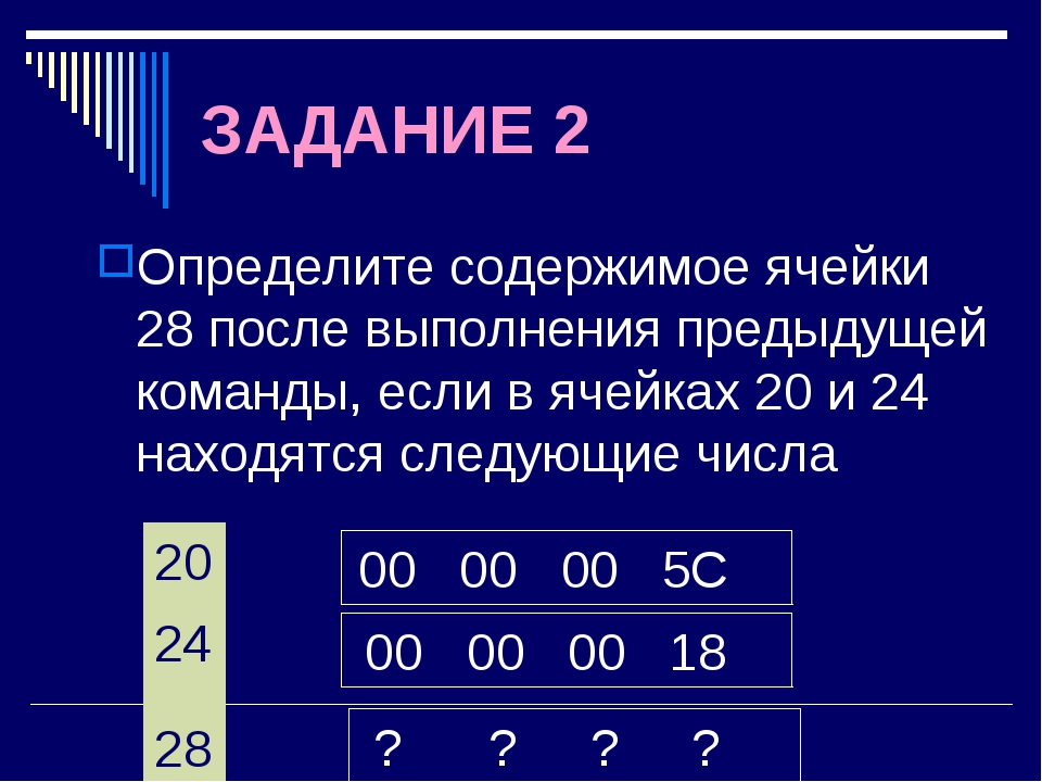 ЗАДАНИЕ 2 Определите содержимое ячейки 28 после выполнения предыдущей команды...