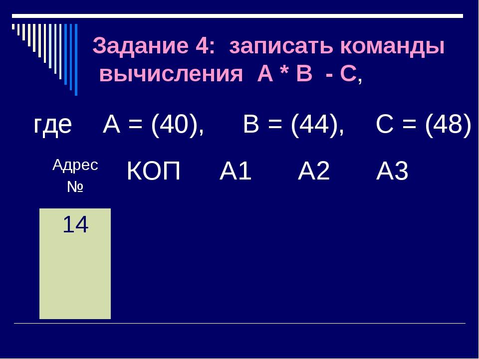 Задание 4: записать команды вычисления A * B - C, где А = (40), В = (44), С =...