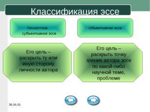* Классификация эссе Личностное, Объективное эссе субъективное эссе